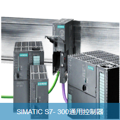 SIMATIC S7- 300通用控制器